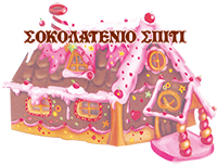 Σοκολατένιο Σπίτι